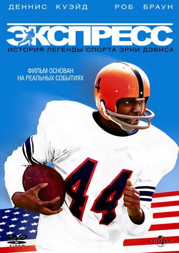 Экспресс: История легенды спорта Эрни Дэвиса